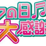 「初音ミク」最後のライブ出演?ライブイベント「ミクの日大感謝祭」2日間公演が開催決定