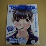 今回も5パターンで発売『NEWラブプラス』×「TV Bros.」愛花・凛子・寧々コラボ表紙