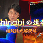 発売目前『Shinobi 3D』の魅力を渡邊浩弐氏が丁寧に解説