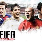 GREE初のFIFA公式ライセンス『FIFA ワールドクラスサッカー』配信開始 ― 最新データを継続アップデート