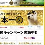 ソフトバンク、取扱店で「日本一優勝セール」を実施