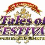 『テイルズ オブ』ファンイベント5周年「テイルズ オブ フェスティバル 2012」 開催決定!