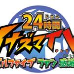 レベルファイブ「日本縦断イナズマウルトラクイズ」を開催、優勝景品は次回作に登場する権利