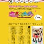 『いつの間にテレビ』の「日刊トビダス」NDS48デビュー曲「恋はケツカッチン」完成 ― 100名様にプレゼント