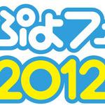祝20周年!「ぷよぷよフェスタ2012」開催決定 ― 最強プレイヤーを決定する大会も同日開催