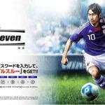 3DS版『ワールドサッカー ウイニングイレブン2012』ゲーム内で使える限定パスワードが公開
