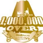 『初音ミク ‐Project DIVA‐』シリーズ100万本突破