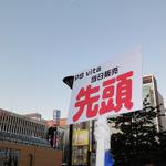 ヨドバシカメラ錦糸町、亀戸ヤマダ電機、亀戸トイザらスでも発売開始~PSVita発売