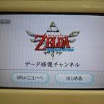 任天堂、『ゼルダの伝説 スカイウォードソード データ修復チャンネル』を本日より配信