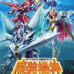 2012年最初の新作は『魔装機神II』が1位を制する・・・週間売上ランキング(1月9日~15日)