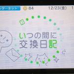 【女子もゲーム三昧】第13回 3DS『いつの間に交換日記』は日記というより大喜利状態!?