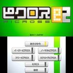 お手軽ピクロス再び!『ピクロスe2』本日より配信開始 ― 注目は新モード「ミクロス」