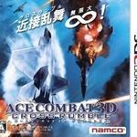 『エースコンバット3D クロスランブル』ダウンロード体験版が明日より配信