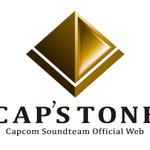 カプコンサウンドチーム公式サイト、「CAP'STONE(カプストーン)」としてリニューアルオープン