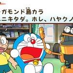 3DSにドラえもん初登場!『ドラえもん のび太と奇跡の島 ~アニマル アドベンチャー~』