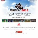 『プロ野球スピリッツ 2012』今春発売決定 ― PSVita版も初登場