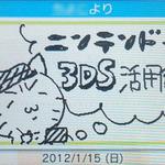 ニンテンドー3DS活用術 ― 手書きメッセージ・3D写真交換!ゆるくソーシャルコミュニケーション『いつの間に交換日記』