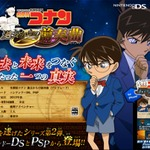 DS/PSP『名探偵コナン 過去からの前奏曲』今春発売決定 ― 前作はiPhoneに移植