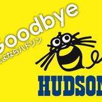 さよならハドソン、過去の名作をCMで振り返る