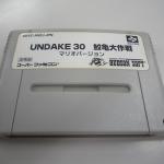 ハドソン幻の非売品ソフトをご紹介 ― 『UNDAKE30 鮫亀大作戦マリオバージョン』