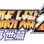 『第2次スーパーロボット大戦Z 再世篇』発売日決定 ― CM撮影会・PV先行上映会を開催