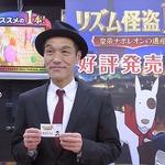 """東国原英夫さんが""""怪盗R""""になってヨドバシAkibaに参上!3DS『リズム怪盗R』店頭体験会の様子をレポート"""