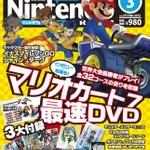 ニンドリ3月号、マリオカートチャンプNOBUOが走る『マリオカート7』プレイ映像をDVDに収録