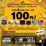 お買い得やで!Q-Games創立10周年記念『PixelJunk』シリーズを100円で提供