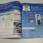 DSを航空機内で楽しむルール、機内誌でも紹介
