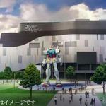 「ガンダムフロント東京」4月19日オープン、実物大ガンダムを展示