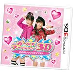 ユービーアイ、女性向けオシャレゲーム『ガールズファッション3D』今春3DSでリリース