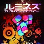 音楽と光とパズルの融合『ルミネス エレクトロニックシンフォニー』PS Vitaで発売決定