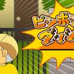 イタズラの限界に挑むゲーム『ピンポンダッシャー』100万ダウンロード突破