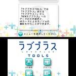 3DS『ラブプラスTOOLS』、ユーザーの指摘を受けてアップデートを実施