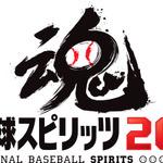 『プロ野球スピリッツ2012』パッケージ選手12人を予想するキャンペーン実施
