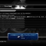 『ファイナルファンタジーXIII-2』アップデート、Facebookと連動可能に
