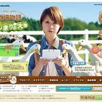 『牧場物語 はじまりの大地』イメージガールは田中美保さんに決定、「ドミノ・ピザ」コラボもスタート