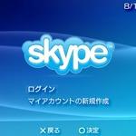 マイクロソフトがSkypeを買収?早くて10日にも合意発表か