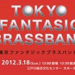 東京ファンタジックブラスバンド、3月に演奏会 ― 『MOTHER3』など名曲を演奏