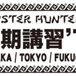 『モンスターハンター3(トライ) G』春期講習'12を開催