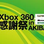 「Xbox 360 感謝祭 in AKIBA」開催決定・・・『バイオ』『Draco』など日本初出展多数