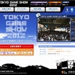 東京ゲームショウ2012、今年のテーマは「GAMEで笑顔がつながっていく。」