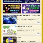 バンダイナムコ、Android公式アプリマーケット「バナドロイド」オープン