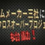 【Nintendo Direct】カプコン×セガ×バンダイナムコ、謎のクロスオーバープロジェクト始動