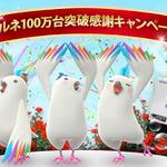 PS3地デジレコーダー『torne』100万台突破記念キャンペーンを実施