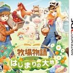 3DS『牧場物語 はじまりの大地』20万本突破