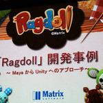 【Autodesk×Unity】マトリックスが自社ブランドに挑戦~Androidの『Ragdoll』