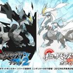 ポケモン、シリーズ最新作『ポケットモンスター ブラック2・ホワイト2』発表!発売は6月