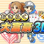 300円で気軽にプレイ!「おきらく」シリーズ最新作『おきらく大富豪3D』本日配信