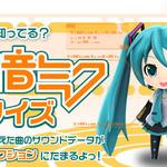 「TSUTAYAでDS」、『初音ミク and Future Stars Project mirai』キャンペーン実施